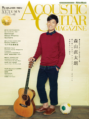 中村タイチ所有のKanji GuitarがAcoustic Guitar MagazineVol.62に掲載されております。  http://www.rittor-music.co.jp/magazine/agm/