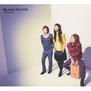 いきものがかり Album「My song Your song」